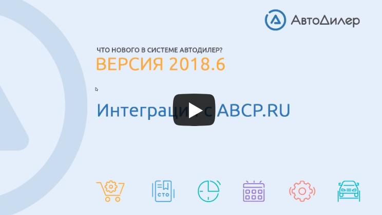 АБСП видео