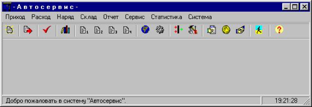 Интерфейс программы АвтоСервис 1 в 1998 году