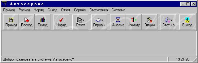 Интерфейс программы АвтоСервис 2 в 1999 году