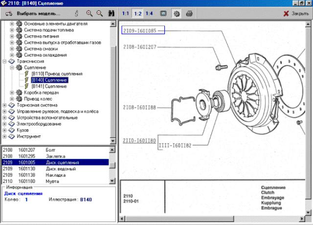 Интерфейс программы АвтоКаталог 2 в 1999 году