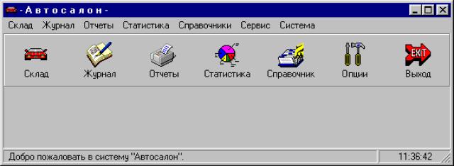 Интерфейс программы АвтоСалон 1 в 1999 году