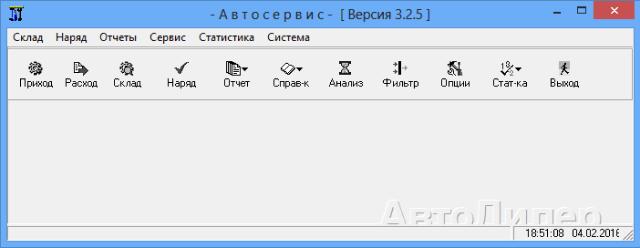 Интерфейс программы АвтоСервис 3 в 2000 году