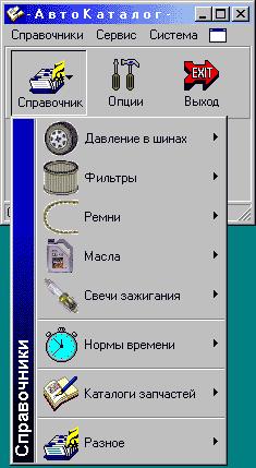 Интерфейс программы АвтоКаталог 3 в 2000 году