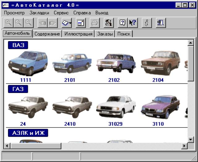 Интерфейс программы АвтоКаталог 4 в 2000 году