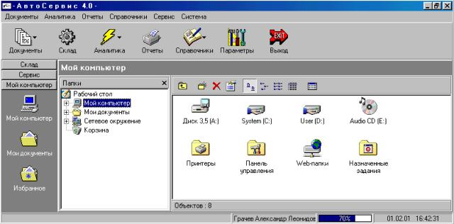 Интерфейс программы АвтоСервис 4 в 2001 году