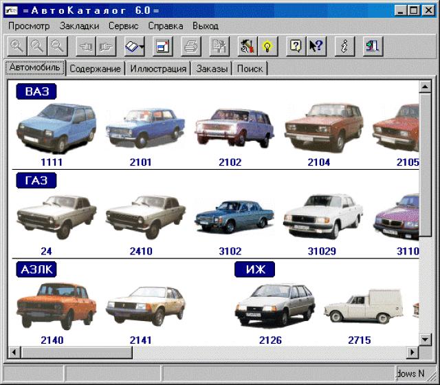 Интерфейс программы АвтоКаталог 6 в 2001 году