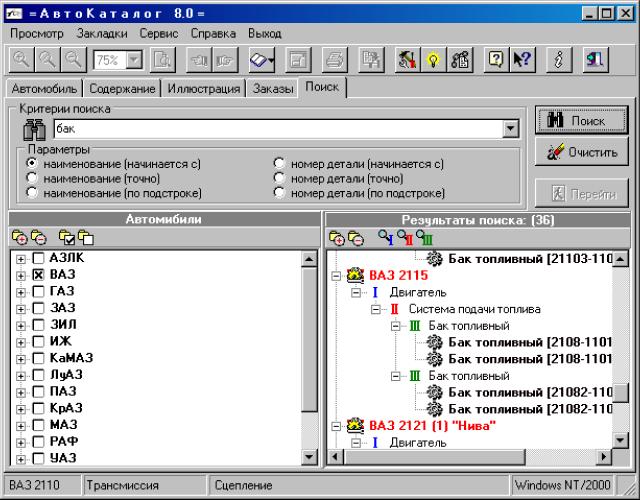 Интерфейс программы АвтоКаталог 8 в 2001 году