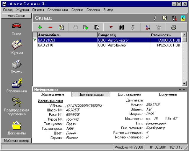 Интерфейс программы АвтоСалон 3 в 2001 году