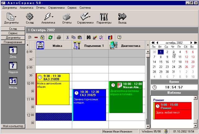 Интерфейс программы АвтоСервис 5 в 2002 году