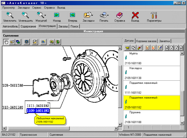 Интерфейс программы АвтоКаталог 10 в 2002 году