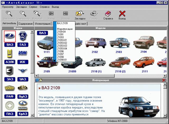 Интерфейс программы АвтоКаталог 11 в 2002 году