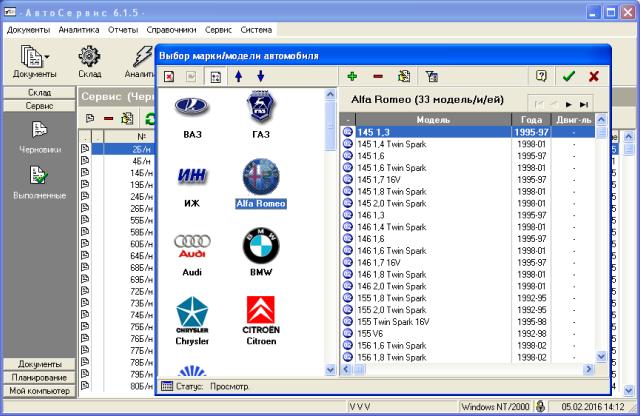 Интерфейс программы АвтоСервис 6 в 2003 году