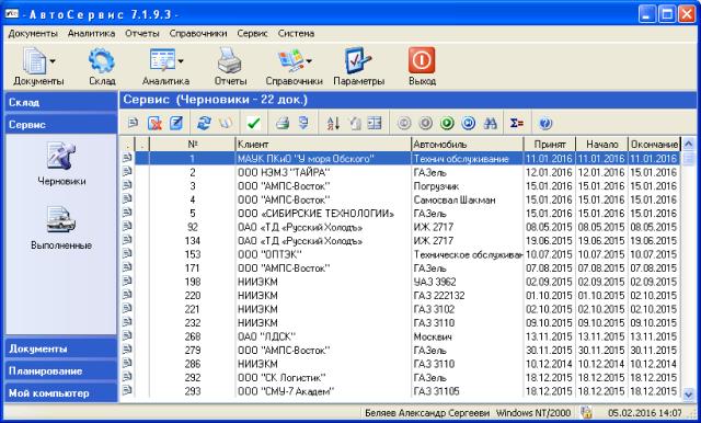 Интерфейс программы АвтоСервис 5 в 2004 году