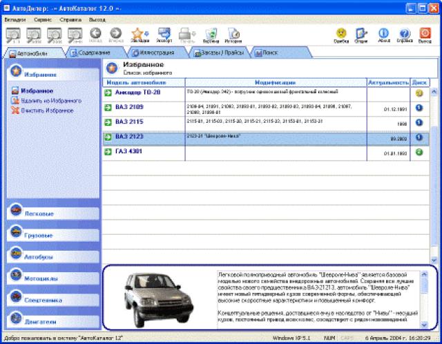 Интерфейс программы АвтоКаталог 12 в 2004 году