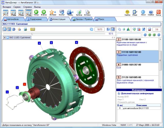 Интерфейс программы АвтоКаталог 15-19 в 2005-2008 годах