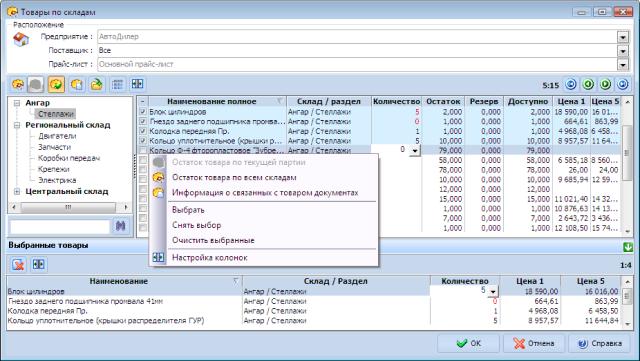 Интерфейс программы АвтоДилер 2 в 2008 году