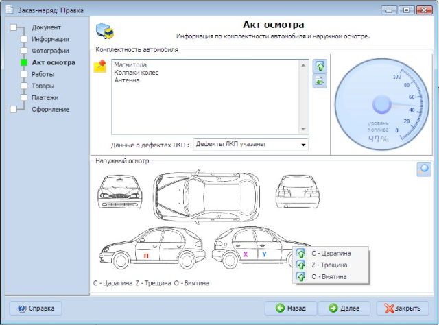 Интерфейс программы АвтоДилер 3 в 2009 году
