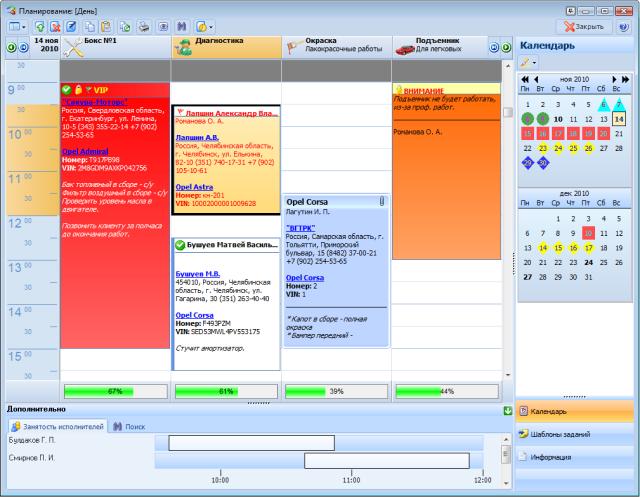 Интерфейс программы АвтоДилер 4 в 2010 году