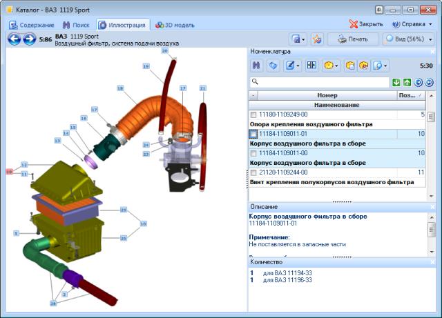 Интерфейс программы АвтоДилер 5 в 2011 году