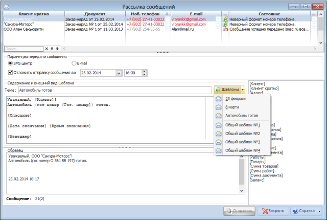 Интерфейс программы АвтоДилер 6 в 2013 году