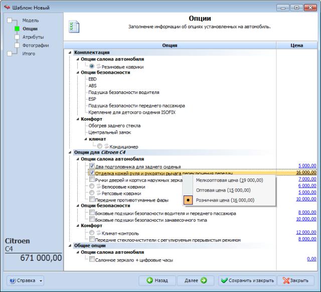 Интерфейс программы АвтоДилер 7 в 2013 году