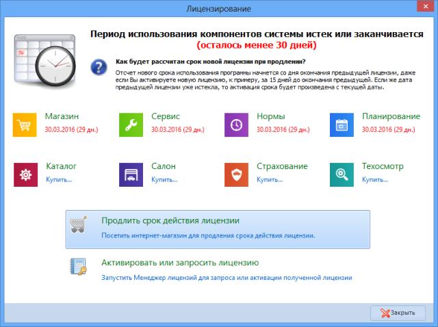 Интерфейс программы АвтоДилер 8 в 2015 году