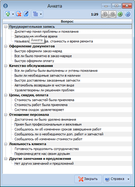 Интерфейс программы АвтоДилер 2016