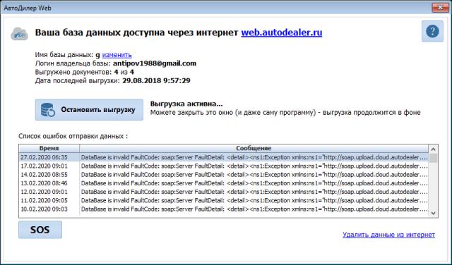 Интерфейс программы АвтоДилер Web