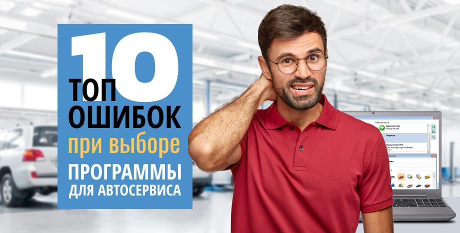 ТОП-10 ошибок при выборе программы для автосервиса