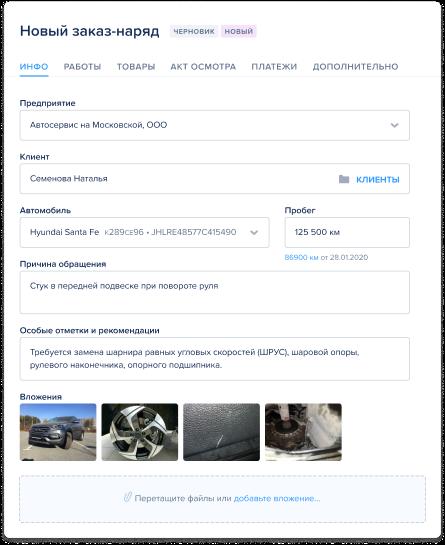 Данные клиента и автомобиля