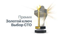 Премия «Золотой ключ. Выбор СТО 2018»