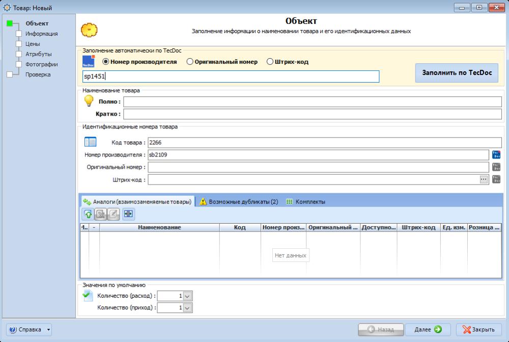 TecDoc: автозаполнение при создании номенклатуры