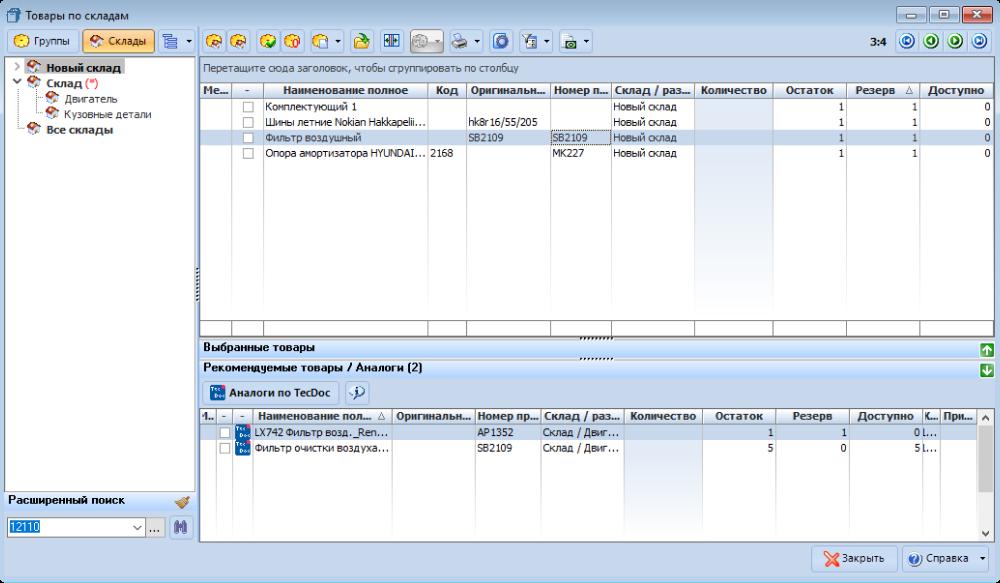 TecDoc: подсказка по аналогам на складе