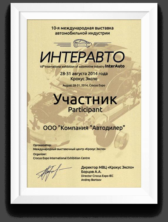 Участнику 10-ой международной выставки автомобильной индустрии
