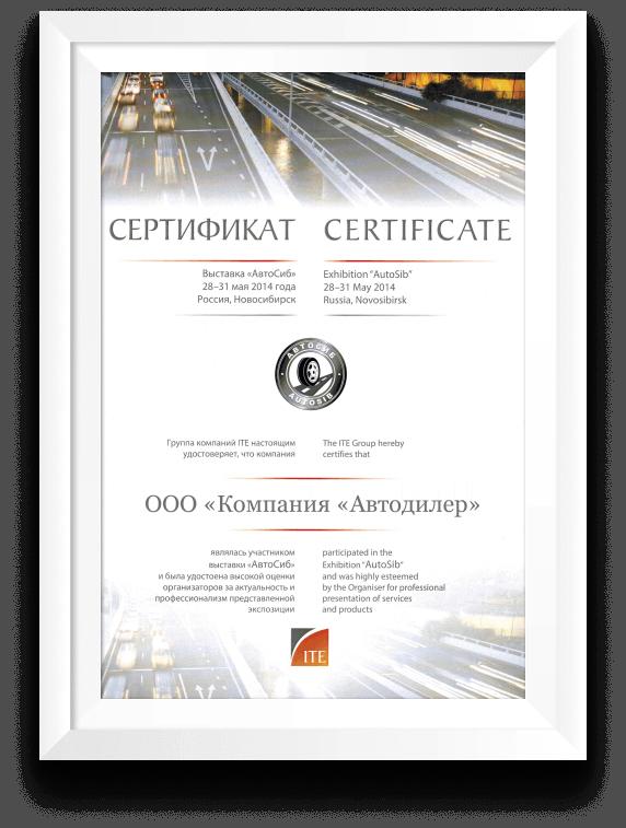 Компания «АвтоДилер» удостоена высокой оценки организаторов за актуальность и профессионализм представленной экспозиции