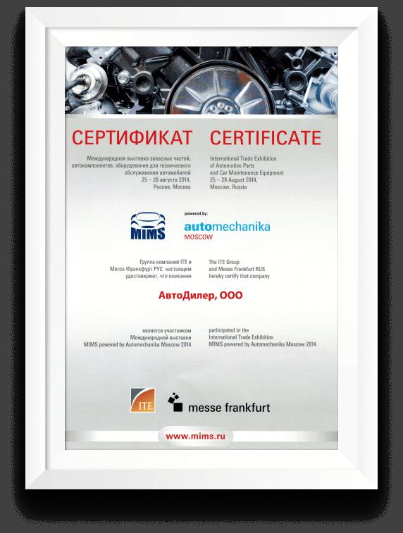 Диплом участника выставки MIMS Automechanika Moscow 2014