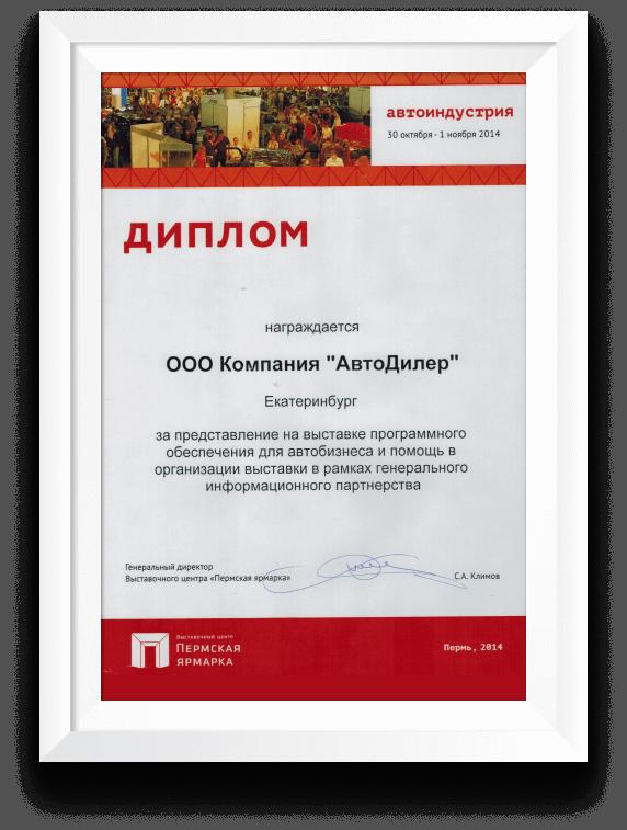 За представления на выставке программного обеспечения для автобизнеса и помощь в организации выставки в рамках генерального информационного партнерства
