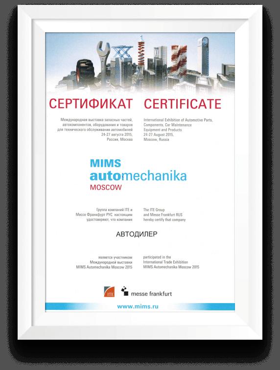 Диплом участника выставки MIMS Automechanika Moscow 201