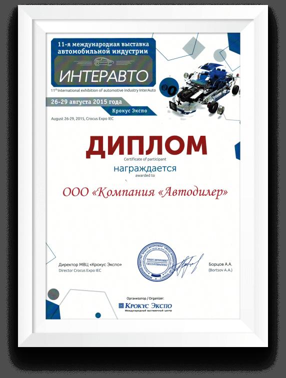 Сертификат участника международной выставки автомобильной индустрии