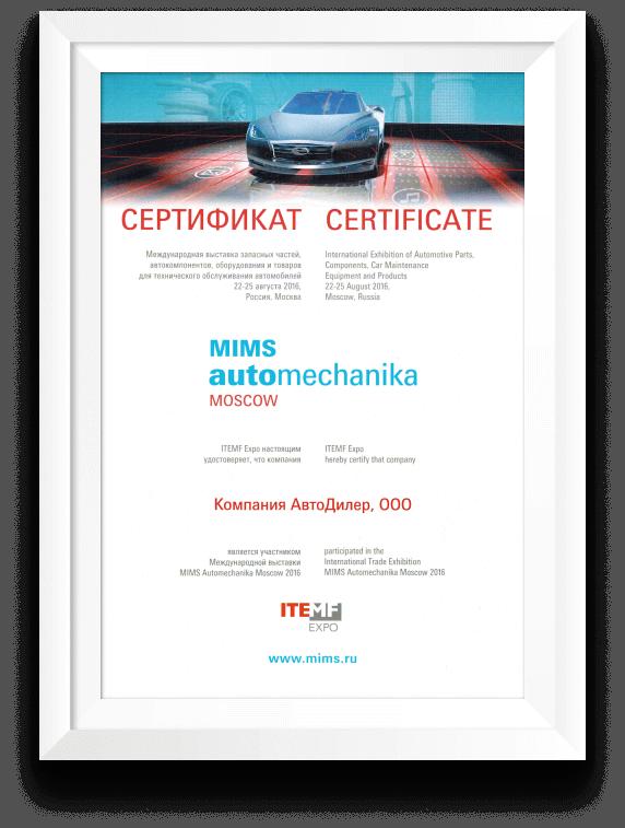 Диплом участника выставки MIMS Automechanika Moscow 2016