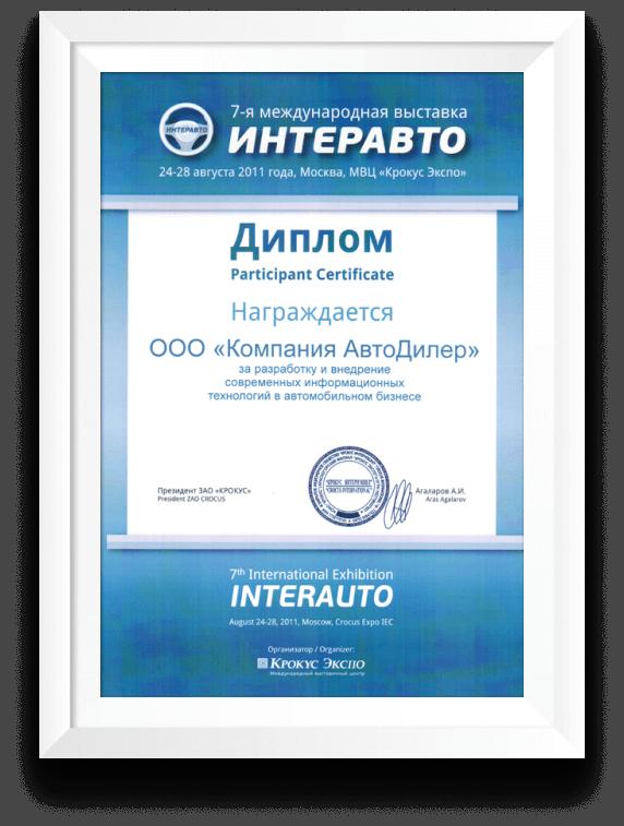 За разработку и внедрение современных информационных технологий в автомобильном бизнесе