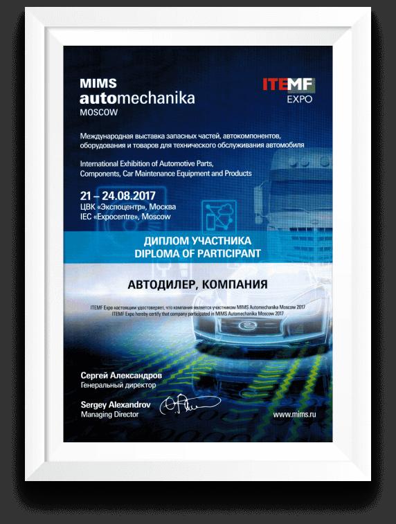Диплом участника выставки MIMS Automechanika Moscow 2017