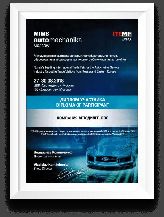 Диплом участника выставки MIMS Automechanika Moscow 2018