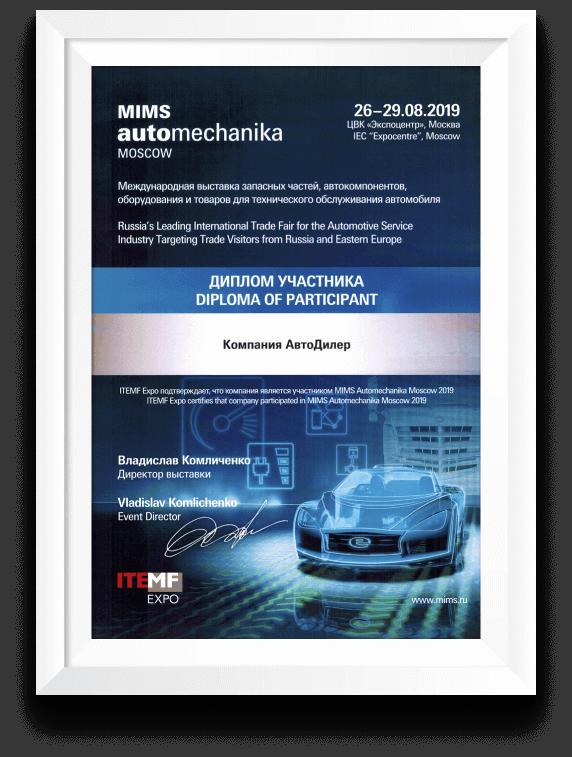 Диплом участника выставки MIMS Automechanika Moscow 2019