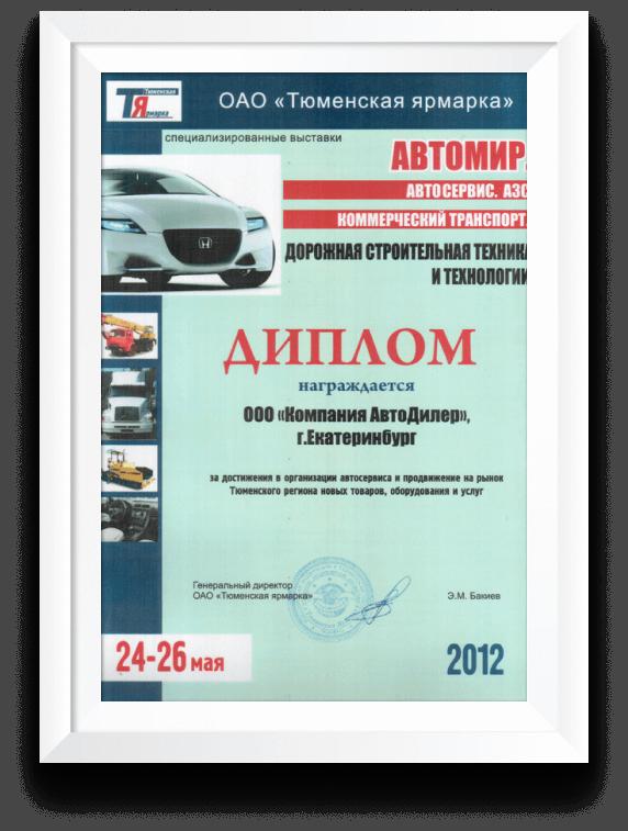 За достижения в организации автосервиса и продвижение на рынок Тюменского региона новых товаров, оборудования и услуг