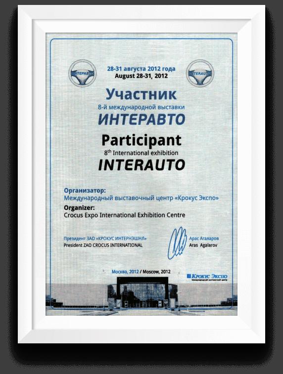 Участнику 8-й международной выставки автомобильной индустрии Интеравто 2012