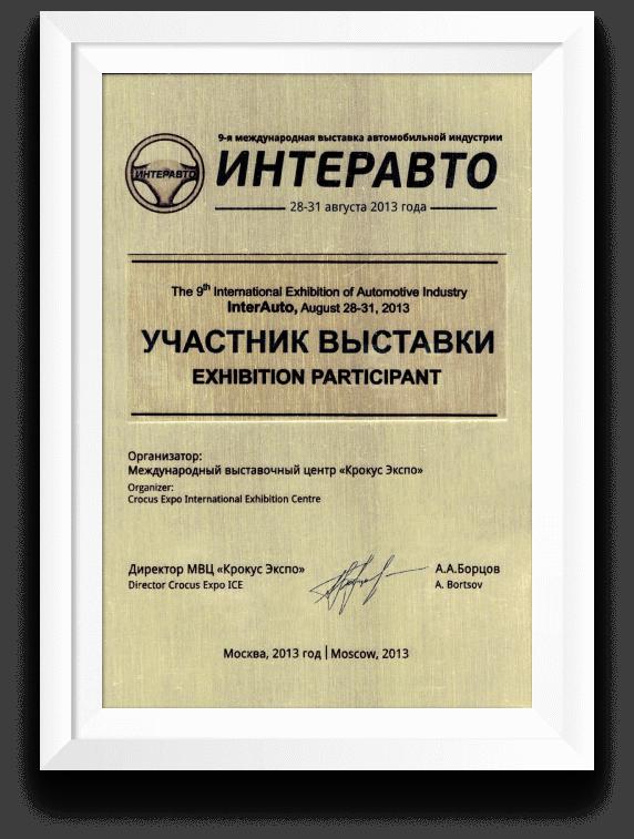 Участнику 9-й международной выставки автомобильной индустрии Интеравто 2013