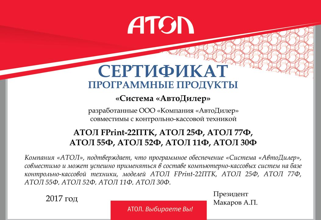 """Сертификат """"АТОЛ"""""""
