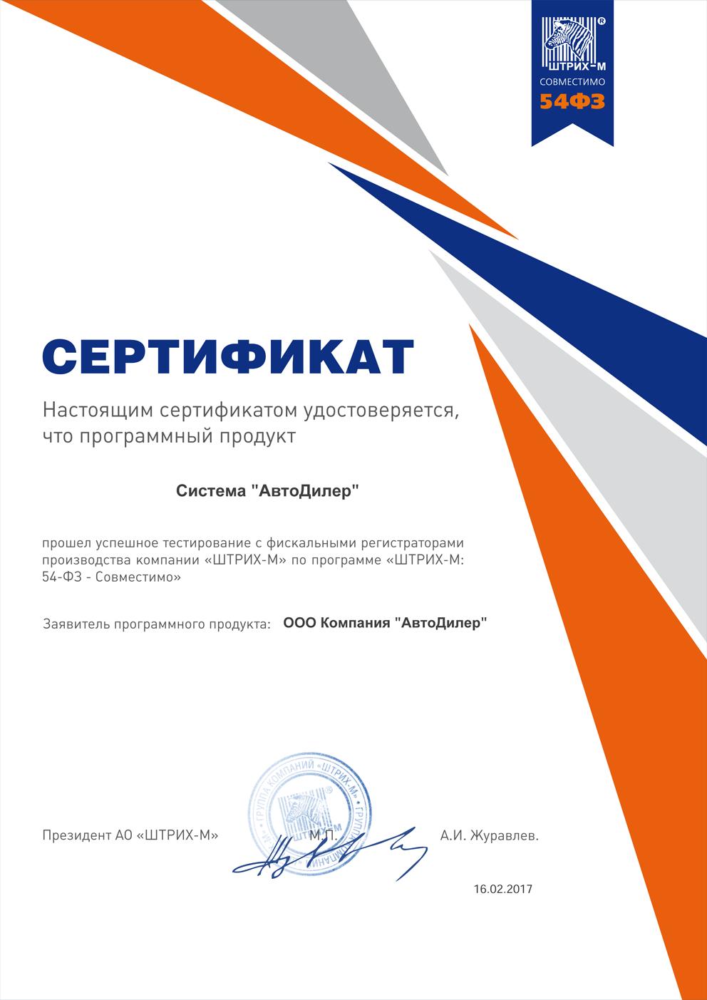 """Сертификат """"ШТРИХ-М"""""""
