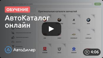 АвтоКаталог онлайн